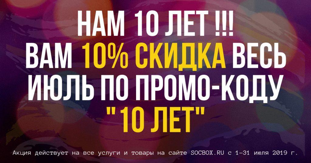 Акция 10 лет! SOCBOX.RU