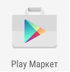 Play Market – Установка приложений