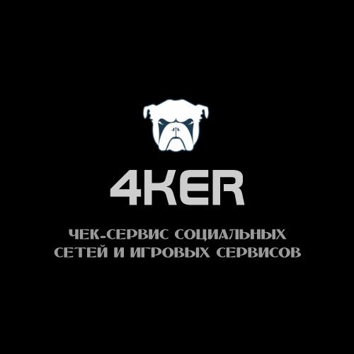4Ker - Чек сервис аккаунтов и игровых сервисов