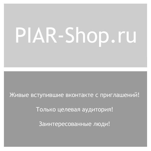 Piar-Shop.ru Живые вступившие Вконтакте с приглашений