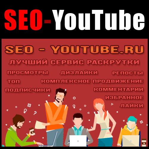 SEO-YouTube - Раскрутка на YouTube
