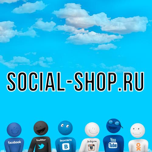 Social-Shop.ru - Автоматический сервис по раскрутке и продвижению в социальных сетях