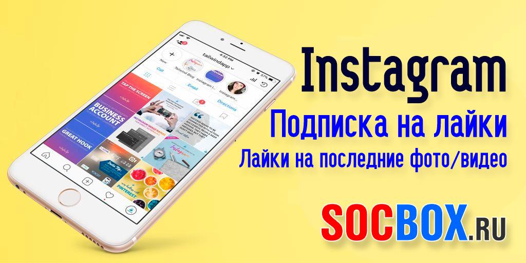 Instagram – Подписка на лайки . Лайки на последние фото/видео