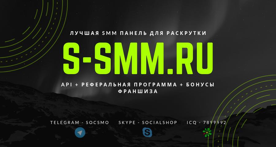 S-SMM.RU - Панель для раскрутки в социальных сетях