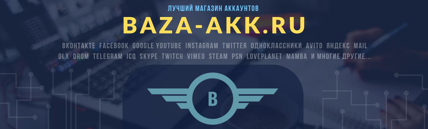 baza-akk.ru - Магазин аккаунтов и баз для брута