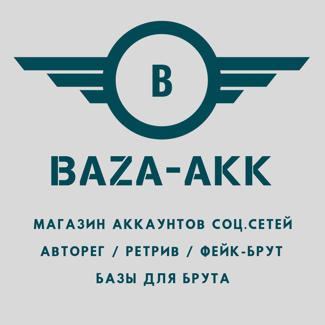 Baza-Akk - Магазин аккаунтов в соц сетях