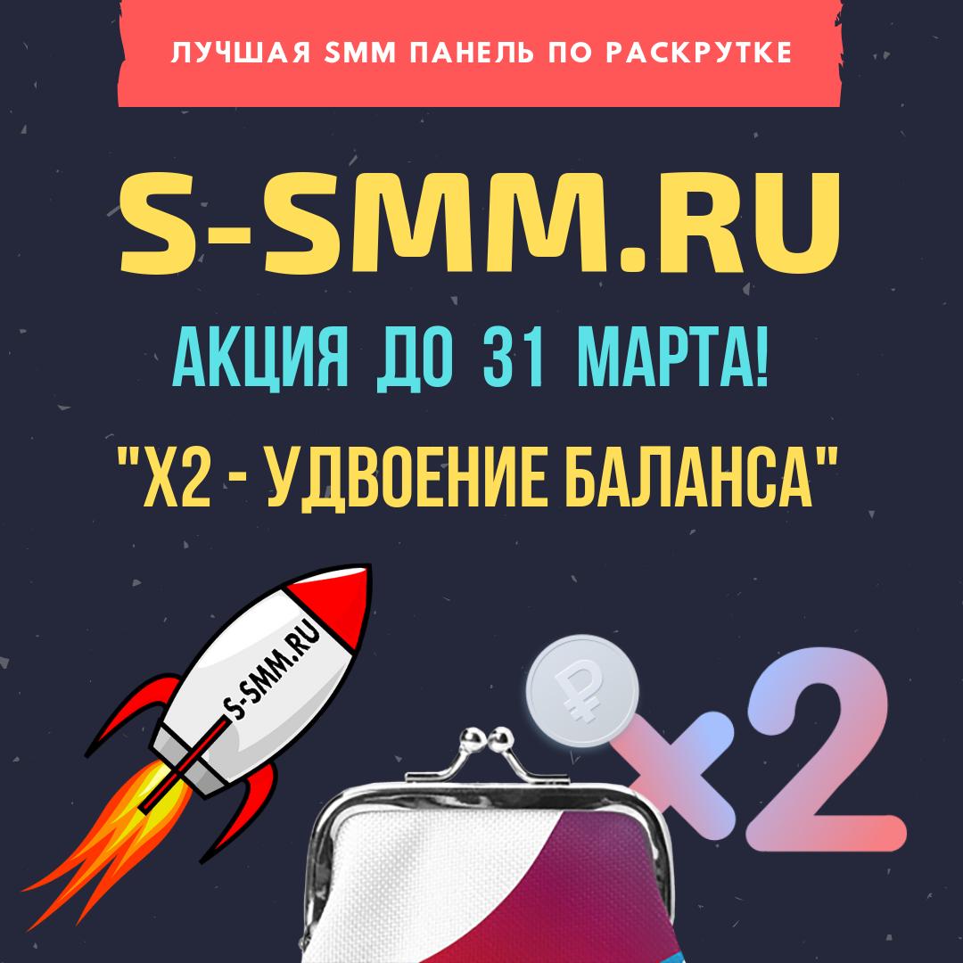 АКЦИЯ №4 - Х2 Удвоение баланса в сервисе S-SMM.RU новым пользователям!