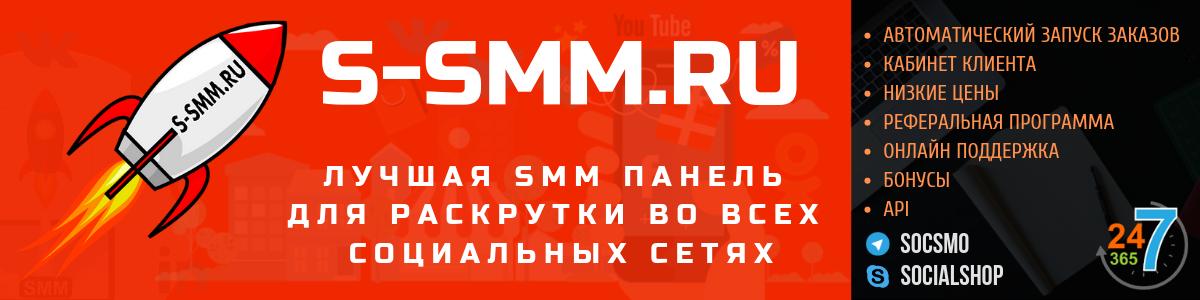 S-SMM.RU