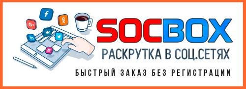 SOCBOX.RU - Раскрутка в социальных сетях
